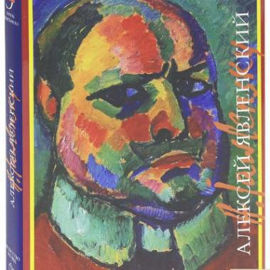 Алексей Явленский (подарочное издание)