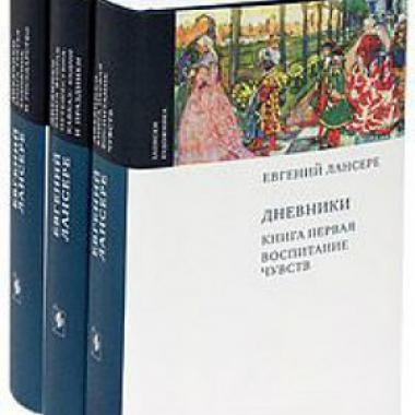 Евгений Лансере. Дневники (комплект из 3 книг)