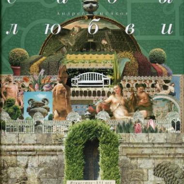 Сады любви (подарочное издание)
