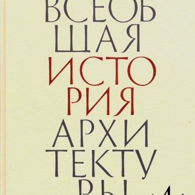 Всеобщая история арихитектуры в 12 томах. Том 1. Архитектура древнего мира.