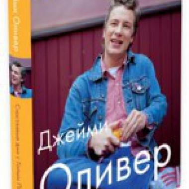 Счастливые дни с Голым Поваром , 4-е изд., 2010