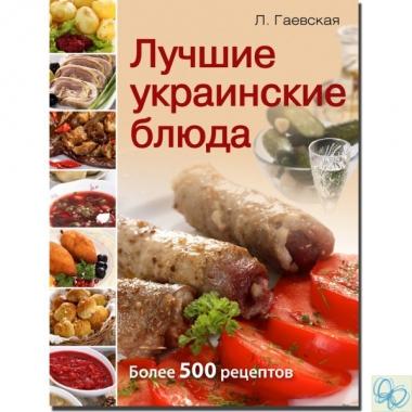 Лучшие украинские блюда