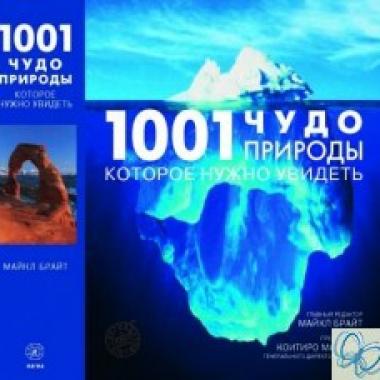 1001 чудо природы, которое нужно увидеть