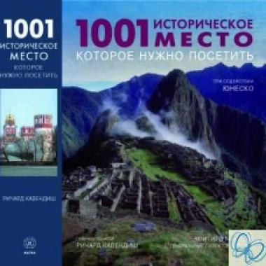 1001 историческое место, которое нужно посетит
