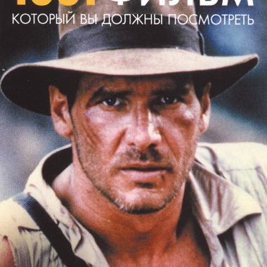 1001 фильм, который Вы должны посмотреть ( 2 вид.,доп.)