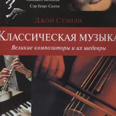Классическая музыка. Великие композиторы и их шедевры