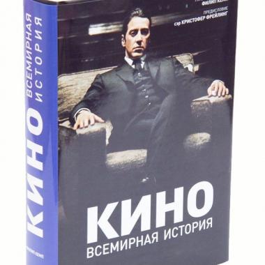 Всемирная история. Кино. Всемирная история