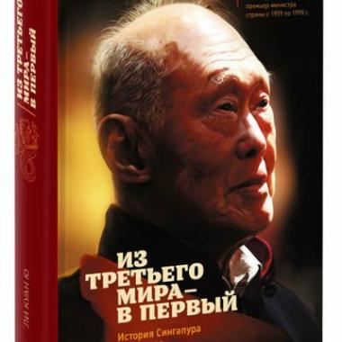 Из третьего мира - в первый. История Сингапура (1965–2000). — 4-е. изд.