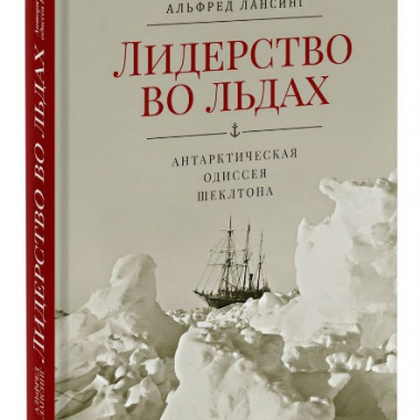 Лидерство во льдах. Антарктическая одиссея Шелктона