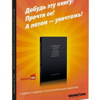 Продающая упаковка. Первая в мире книга об упаковке как средстве коммуникации