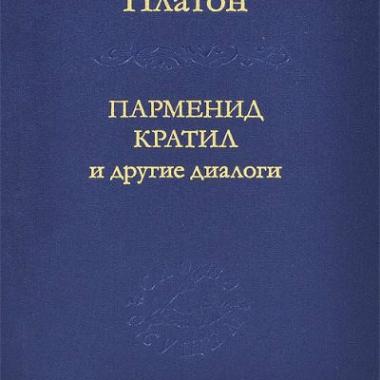 Платон. Парменид, Кратил и другие диалоги.