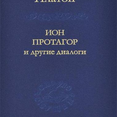 Платон. Ион, Протагор и другие диалоги.