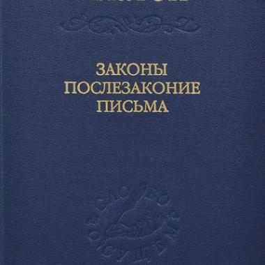 Платон. Законы, послезаконие, письма.