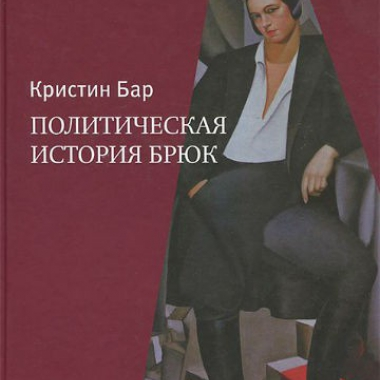 БЖТМ. Бар К. Политическая история брюк
