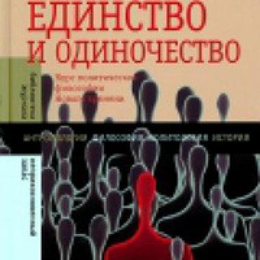 БЖНЗ. Единство и одиночество: Курс политической философии Нового времени