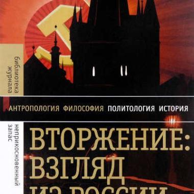 БЖНЗ. Вторжение: Взгляд из России. Чехословакия, август 1968