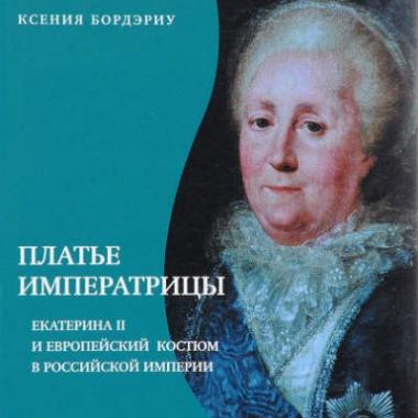 БЖТМ. Платье императрицы. Екатерина II и европейский костюм в Российской империи