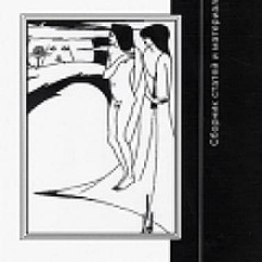 НАУЧНАЯ  БИБЛИОТЕКА. Эротизм без границ: Сборник статей и материалов