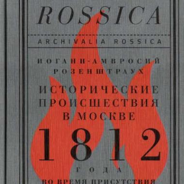 HISTORIA  ROSSICA. Исторические происшествия в Москве 1812 года