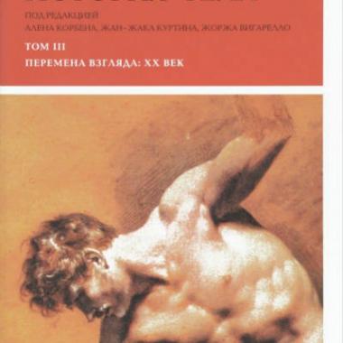 КУЛЬТУРА ПОВСЕДНЕВНОСТИ. История тела: Т.3. Перемена Взгляда: XX век.