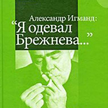 "БЖТМ. Юшкова А. Александр Игманд: ""Я одевал Брежнева"""