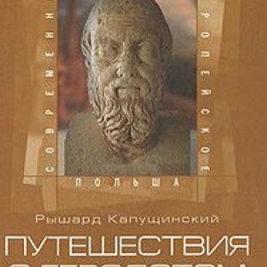 Капущинский Р. Путешествия с Геродотом