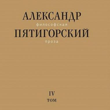 """ХУДОЖЕСТВЕННАЯ  СЕРИЯ. Философская проза. Т.4: Сны и рассказы; киносценарий """"Человек не как другие"""""""