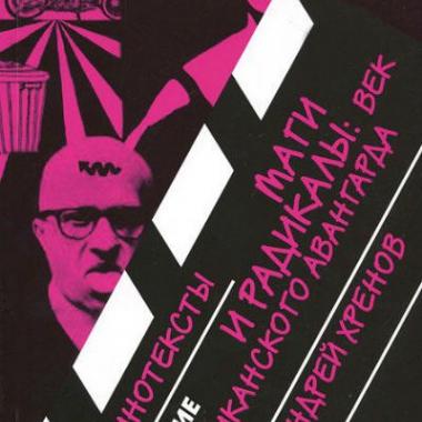 КИНОТЕКСТЫ Хренов А. Маги и радикалы: век американского авангарда