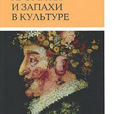 КП. Сост. О. Вайнштейн Ароматы и запахи в культуре. Книга 2.