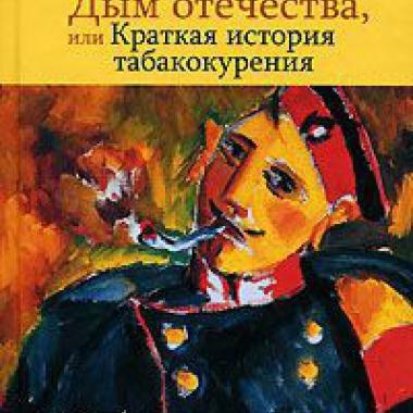 КП. Богданов И. Дым отечества, или Кратк.ист.табакокурения