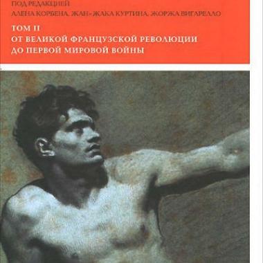 КП.История тела. В 3 томах. Том 2. От Великой французской революции до Первой мировой войны