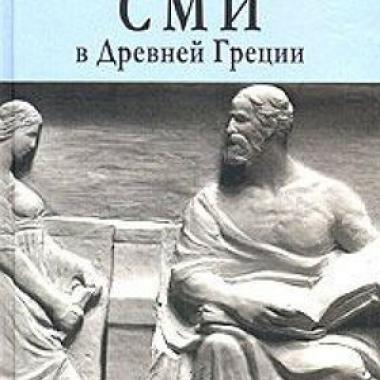 КП. Куле К. СМИ в древней Греции