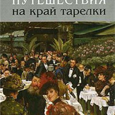 КП. Назарова О., Кобрин К. Путешествия на край тарелки
