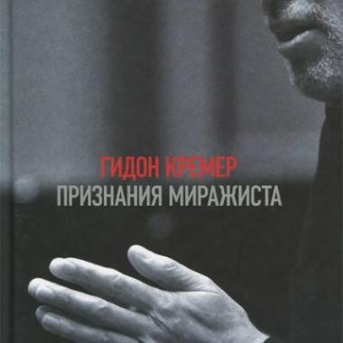 КРИТИКА И ЭССЕИСТИКА Кремер Г. Признания миражиста