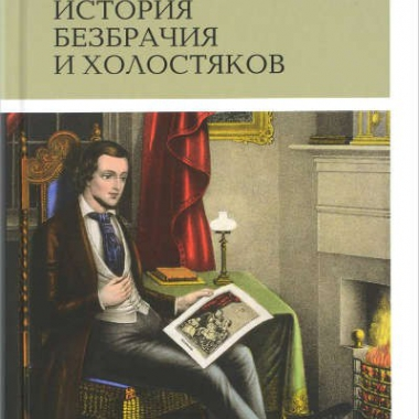 КУЛЬТУРА ПОВСЕДНЕВНОСТИ. История безбрачия и холостяков. 2-е изд.