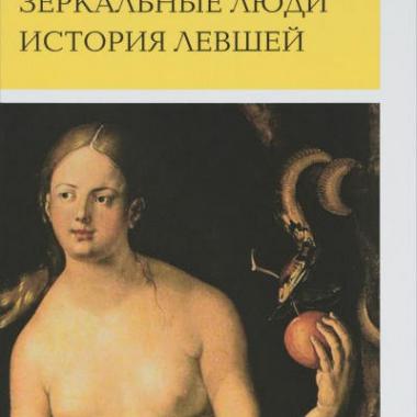 КУЛЬТУРА ПОВСЕДНЕВНОСТИ. Зеркальные люди. История левшей. 2-е изд.