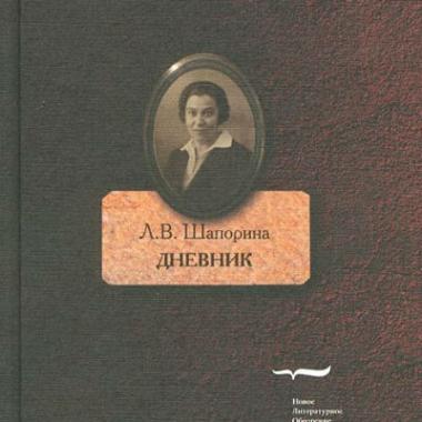 Л. В. Шапорина. Дневник. Том 1