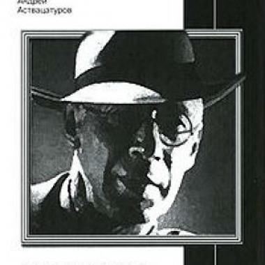 НАУЧНАЯ  БИБЛИОТЕКА. Генри Миллер и его «парижская трилогия»