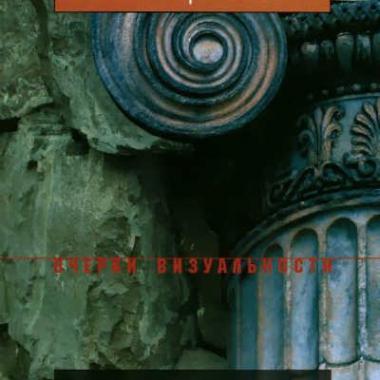 ОЧЕРКИ ВИЗУАЛЬНОСТИ. Современность древности: Пиранези и Рим