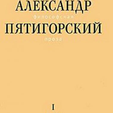 Пятигорский А.М. Философская проза. Т.1.