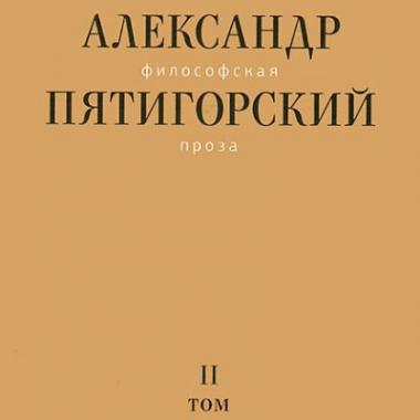 Пятигорский А.М. Философская проза. Т.2.  Вспомнишь странного человека