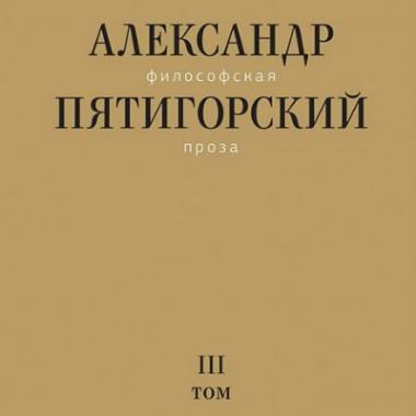 Пятигорский А.М. Философская проза. Т.3. Древний Человек в Городе