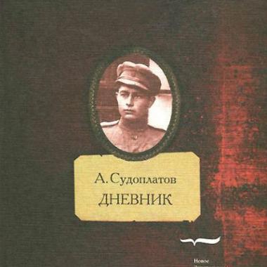 Судоплатов А. Дневник.