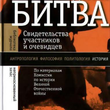 БЖНЗ. Сталинградская битва