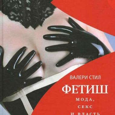 БЖТМ. Стил В. Фетиш: мода, секс и власть