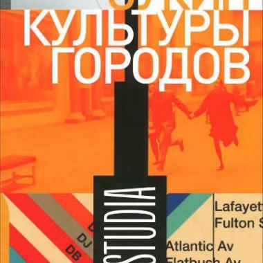 Studia urbanica. Культуры городов
