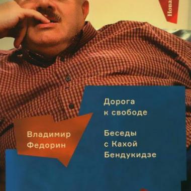 Дорога к свободе: Беседы с Кахой Бендукидзе