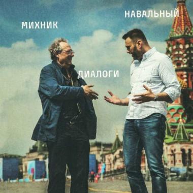 Навальный А., Михник А. Диалоги