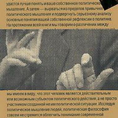 Пятигорский А.М., Алексеев О.Б. Размышляя о политике