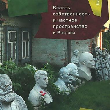 Трудолюбов М. Люди за забором: Частное пространство, власть и собственность в России